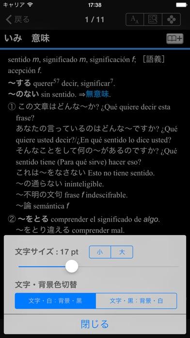 和西辞典 改訂版のおすすめ画像4