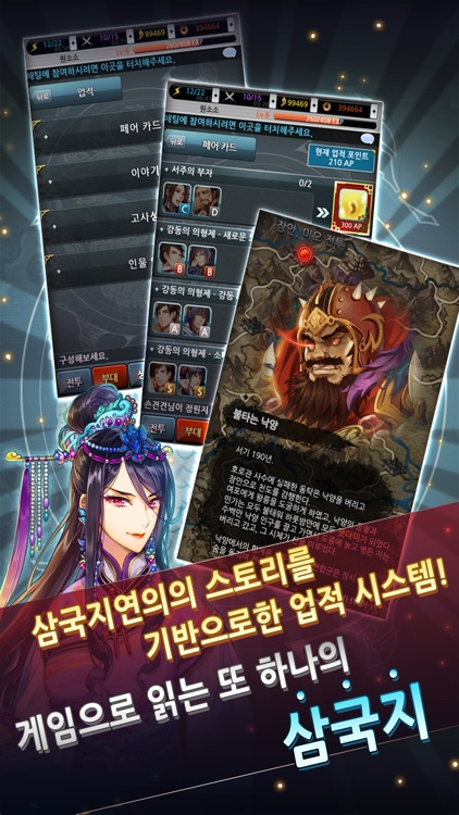 퍼즐삼국 for Kakao screenshot-4
