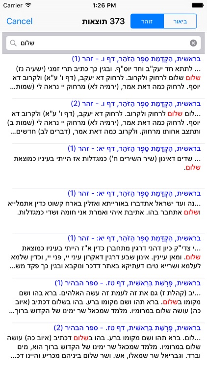 Esh Zohar אש זוהר screenshot-3