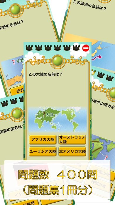 ビノバ 社会-小学生,5年生- 地理や地図をドリルで暗記スクリーンショット4