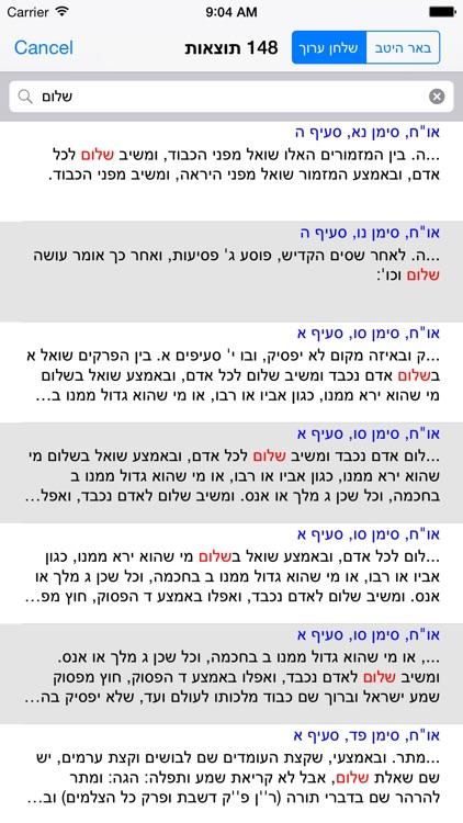 Esh Shulhan Aruch אש שולחן ערוך screenshot-3