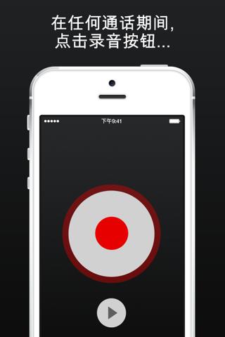 TapeACall Pro: Call Recorder screenshot 1