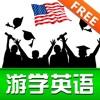游学美国HD 英语流利说 留学生听力阅读神器 英汉全文字典免费版