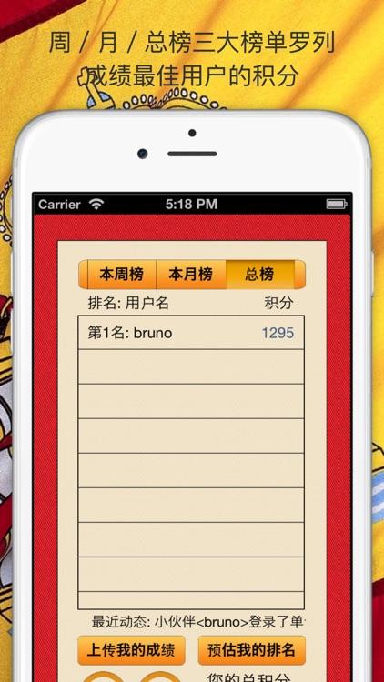 西班牙语单词汇 screenshot-4