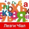 Лезги Алфавит