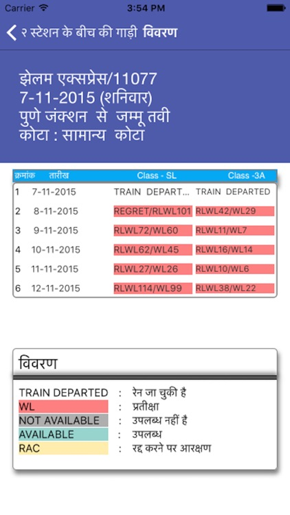 Indian Rail Hindi screenshot-4