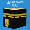 Qibla and Prayer Times - الاتجاه الدقيق للقبلة - Ahmed Kamal