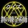 ハガレンマニアクイズ for 鋼の錬金術師