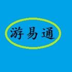 游易通 icon