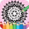 大人のぬりえ本曼荼羅 - 無料で楽しい色緩和治療がリラックス ストレスをもたらすためのゲーム