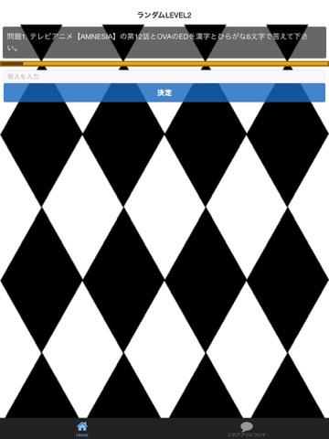 音楽クイズ for AMNESIA-ipad-1
