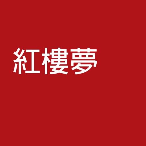 红楼梦-阅读古典