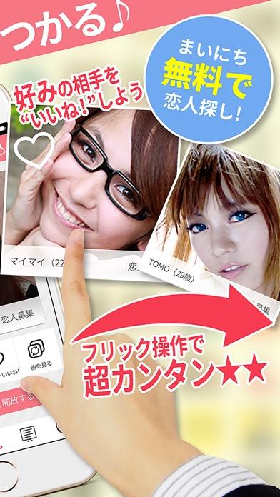 即会いマッチング - 基本無料のチャット出会いアプリ紹介画像2