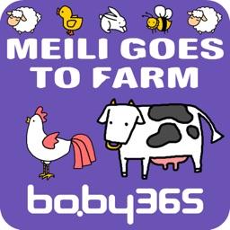Meili goes to farm-baby365
