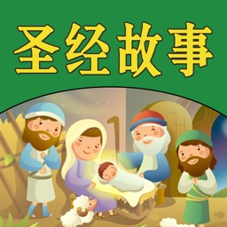 圣经故事儿童版HD 给宝贝孩子听基督耶稣的故事
