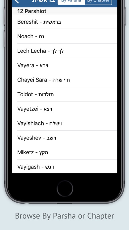 Tanach screenshot-1