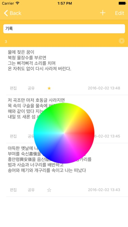 공책들 screenshot-2