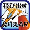 飛び出すぬりえAR - iPadアプリ