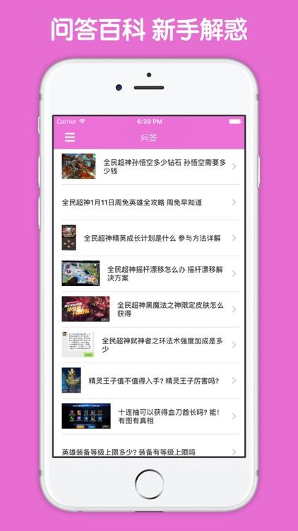 最全攻略 For 全民超神 screenshot-4