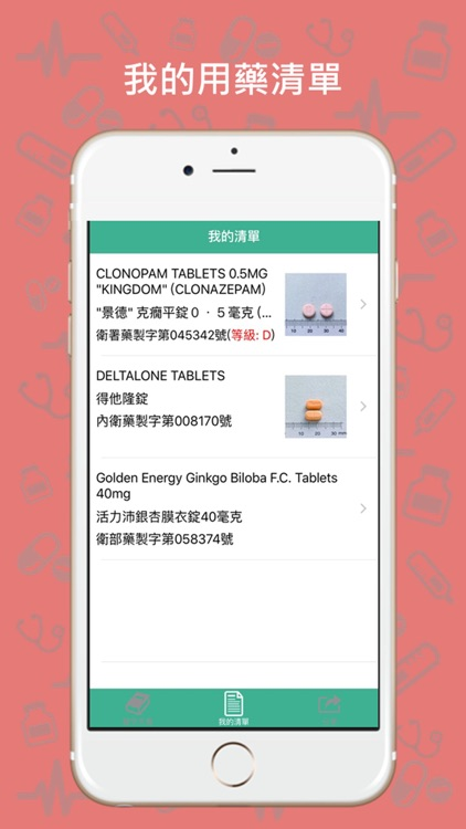 醫字天書 screenshot-2