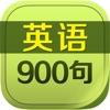 英语900句基础生活口语听力精华教程HD 外语学习宝走遍美国随身译英汉字典