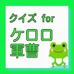 クイズ for ケロロ軍曹