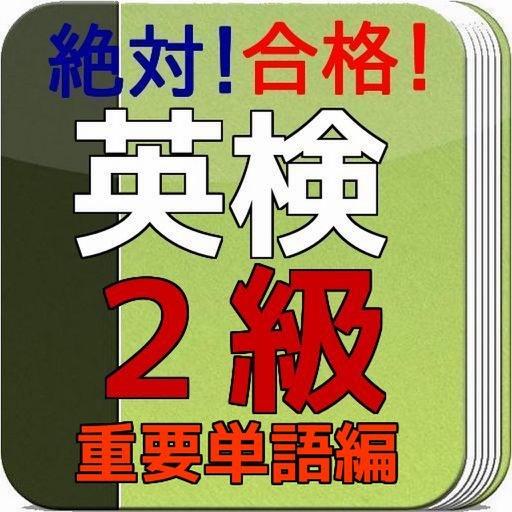 英検2級 合格問題集 重要単語編