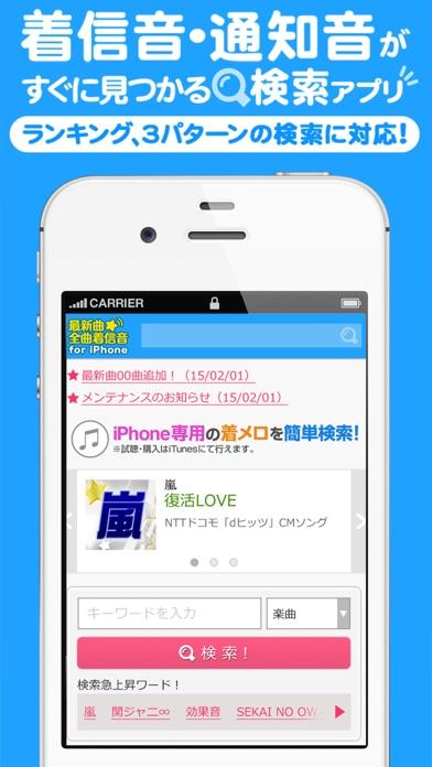着信音・通知音の簡単検索アプリ!最新曲全曲着信音のおすすめ画像1