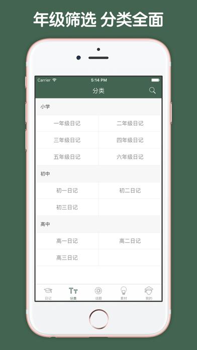 日记大全 screenshot two