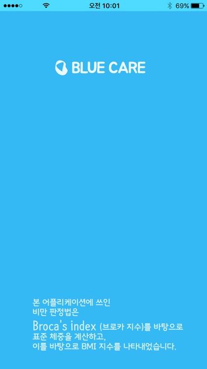 블루케어 체중계 S
