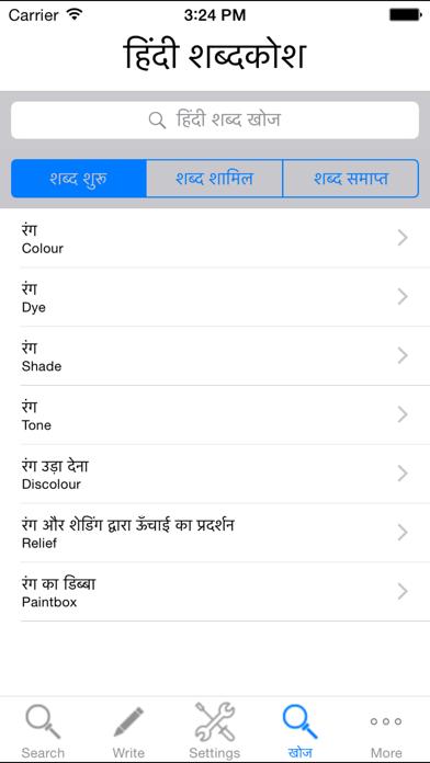 Hindi Dictionary English Free With Sound screenshot two