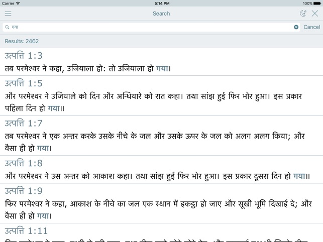 Hindi Bible (Indian Holy Bible) on the App Store