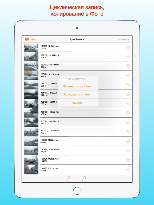 Rec NKPro - Видеорегистратор c управлением голосом Screenshot