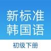 新标准韩国语初级下-韩语口语韩语单词语法入门