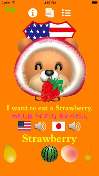 パクパク英語 クマさんに餌をあたえて学ぶ(Fruit編)のおすすめ画像1