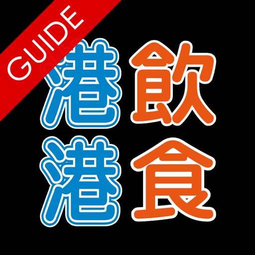 港飲港食街 Talk Food Guide