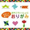 親子で一緒に楽しく折ろう!「折り紙」アプリ