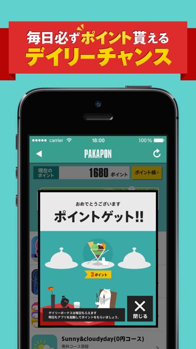 パカポン2 パカパカ貯まるお得なポイントアプリのおすすめ画像1