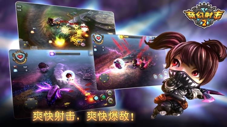 奇幻射击2 screenshot-0