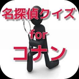 アニメ検定クイズ for 名探偵コナン