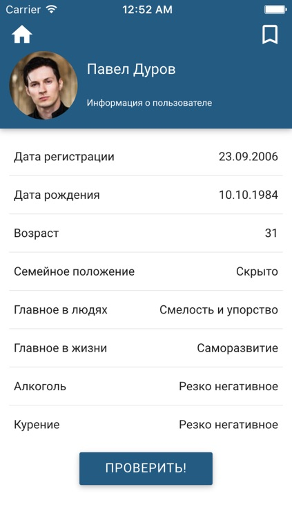 Spy for VKontakte (VK) Pro screenshot-1
