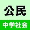 中学社会公民クイズ - iPhoneアプリ