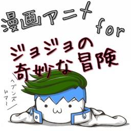 漫画アニメforジョジョの奇妙な冒険