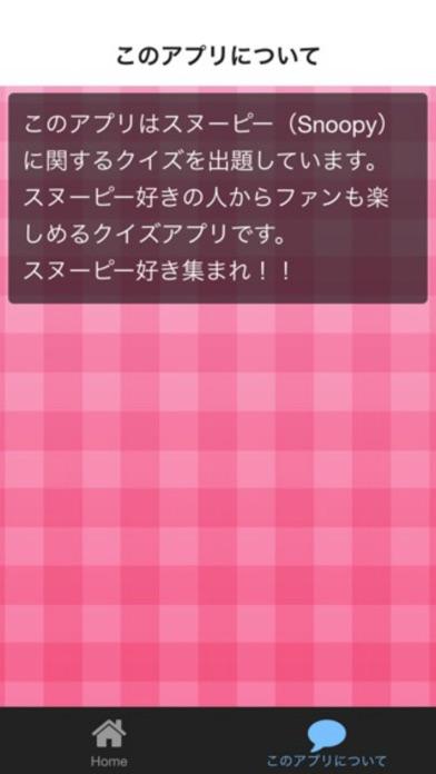 クイズ検定 for スヌーピーのスクリーンショット2