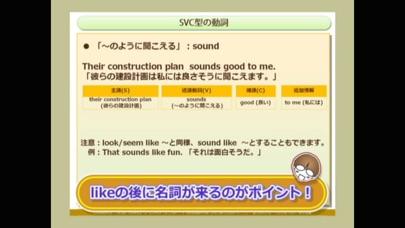 誰でもわかるTOEIC(R) TEST 英文法編 Lesson03 (Topic1:SVC型の動詞 2)のスクリーンショット2