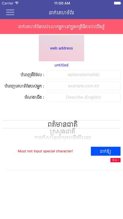 Khmer Websites All in 1 screenshot-4