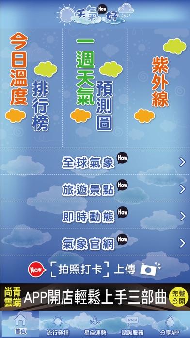 查天氣屏幕截圖2