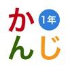 漢字ボード 1年生 しゃべる漢字表 FREE - iPhoneアプリ