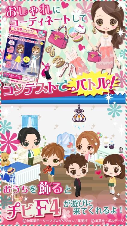 花より男子~F4とファーストキス~ screenshot-4
