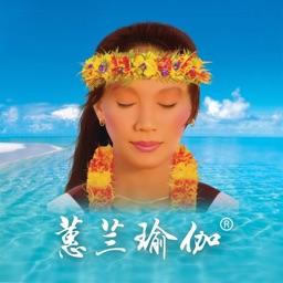 蕙兰瑜伽视频全集-集健美,养生,减压,减肥于一体的瑜伽教程